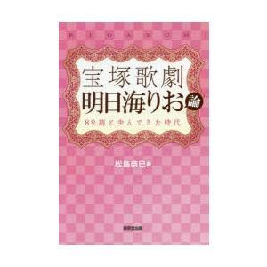 宝塚歌劇明日海りお論 89期と歩んできた時代 松島奈巳/著