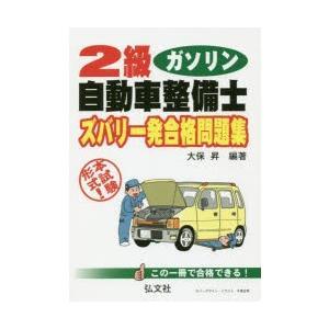 2級ガソリン自動車整備士ズバリ一発合格問題集 本試験形式! 大保昇/編著