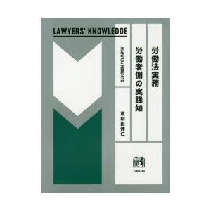 労働法実務労働者側の実践知 君和田伸仁/著