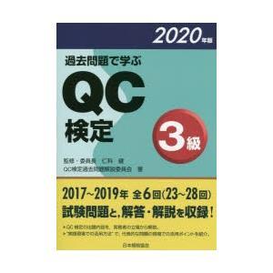 過去問題で学ぶQC検定3級 23〜28回 2020年版 QC検定過去問題解説委員会/著 仁科健/監修・委員長