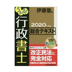 うかる!行政書士総合テキスト 2020年度版 伊藤塾/編
