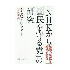 「NHKから国民を守る党」の研究 えらいてんちょう/著