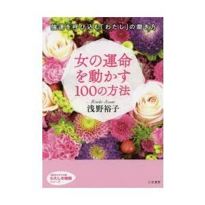 女の運命を動かす100の方法 浅野裕子/著
