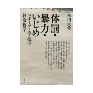 体罰・暴力・いじめ スポーツと学校の社会哲学 松田太希/著