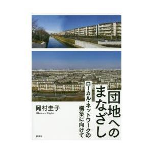 団地へのまなざし ローカル・ネットワークの構築に向けて 岡村圭子/著