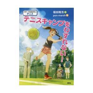 テニスキャンプをわすれない! スポーツのおはなしテニス 福田隆浩/作 pon‐marsh/絵