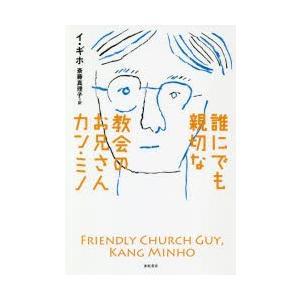誰にでも親切な教会のお兄さんカン・ミノ イギホ/著 斎藤真理子/訳