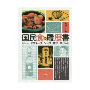 国民食の履歴書 カレー、マヨネーズ、ソース、餃子、肉じゃが 魚柄仁之助/著