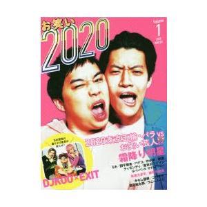 お笑い2020 Volume1(2020WINTER) 霜降り明星 ミキ 四千頭身 DJKOO×EX...