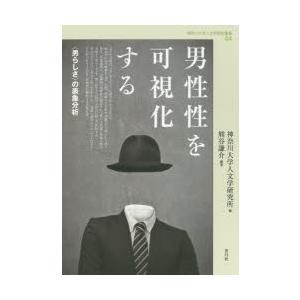 男性性を可視化する 〈男らしさ〉の表象分析 熊谷謙介/編著