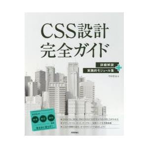 CSS設計完全ガイド 詳細解説+実践的モジュール集 半田惇志/著