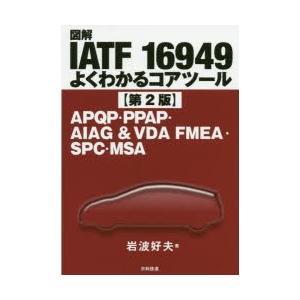 図解IATF 16949よくわかるコアツール APQP・PPAP・AIAG & VDA FMEA・SPC・MSA 岩波好夫/著
