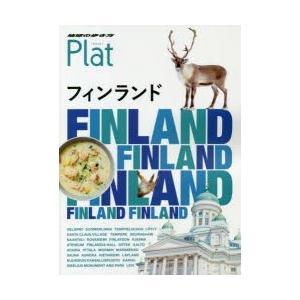 地球の歩き方Plat 15 フィンランド