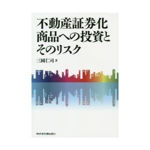 不動産証券化商品への投資とそのリスク 三國仁司/著