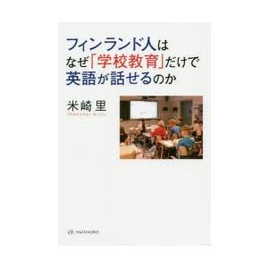 フィンランド人はなぜ「学校教育」だけで英語が話せるのか 米崎里/著