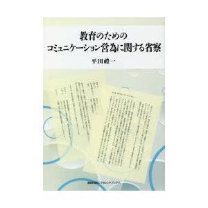 教育のためのコミュニケーション営為に関す 平田 禮一 著 :n34051602 ...