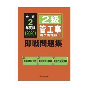 2級管工事施工管理技士即戦問題集 令和2年度版