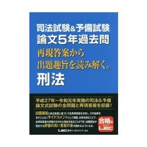 司法試験&予備試験論文5年過去問再現答案から出題趣旨を読み解く。刑法 東京リーガルマインドLEC総合...