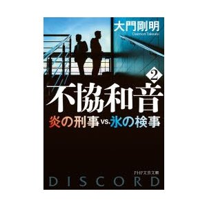 不協和音 2 炎の刑事vs.氷の検事 大門剛明/著