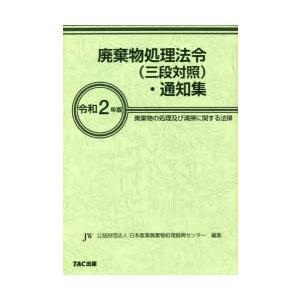 廃棄物処理法令〈三段対照〉・通知集 廃棄物の処理及び清掃に関する法律 令和2年版 日本産業廃棄物処理...