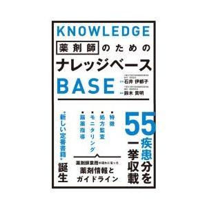 薬剤師のためのナレッジベース 石井伊都子/監修 鈴木貴明/編集