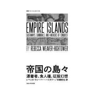 帝国の島々 漂着者、食人種、征服幻想 レベッカ・ウィーバー=ハイタワー/〔著〕 本橋哲也/訳