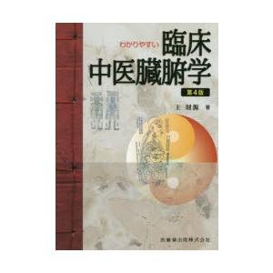 わかりやすい臨床中医臓腑学 王財源/著