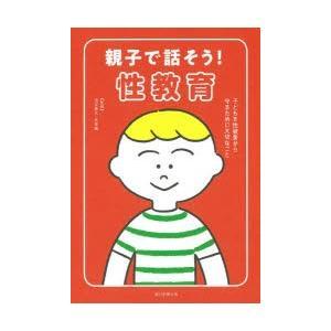 親子で話そう!性教育 子どもを性被害から守るために大切なこと 浅井春夫/監修 艮香織/監修