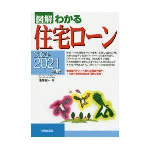 図解わかる住宅ローン 2020−2021年版 浅井秀一/著