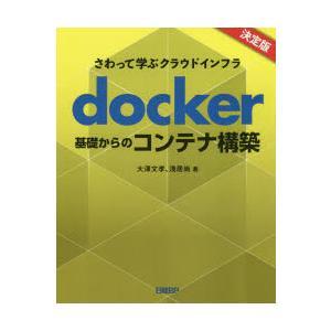 docker基礎からのコンテナ構築 さわって学ぶクラウドインフラ 大澤文孝/著 浅居尚/著