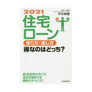 住宅ローン借り方・返し方得なのはどっち? 2021 平井美穂/著