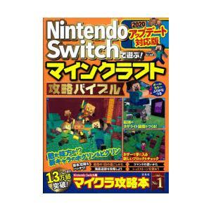 Nintendo Switchで遊ぶ!マインクラフト攻略バイブル 2020アップデート対応版 マイク...