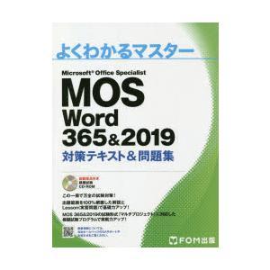 MOS Word 365&2019対策テキスト&問題集 Microsoft Office Speci...