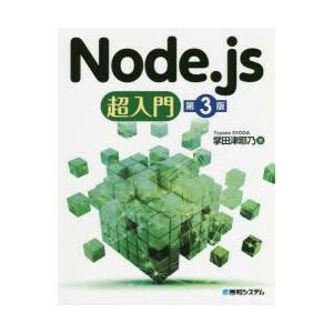 Node.js超入門 掌田津耶乃/著