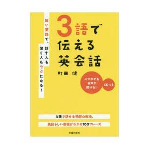 3語で伝える英会話 短い英語で、話す人も聞く人もラクになる! 町田健/著