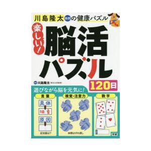 川島隆太教授の健康パズル楽しい!脳活パズル120日 川島隆太/監修