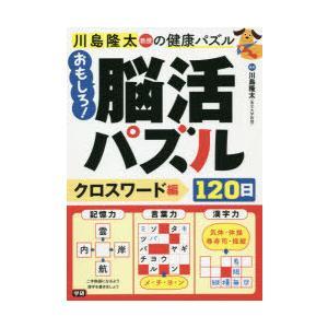 川島隆太教授の健康パズルおもしろ!脳活パズル120日 クロスワード編 川島隆太/監修