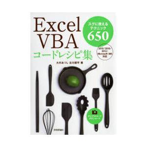 Excel VBAコードレシピ集 スグに使えるテクニック650 大村あつし/著 古川順平/著
