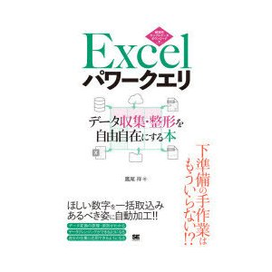 Excelパワークエリ データ収集・整形を自由自在にする本 鷹尾祥/著
