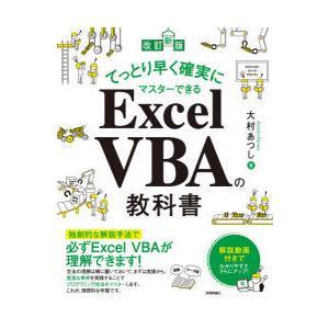 てっとり早く確実にマスターできるExcel VBAの教科書 大村あつし/著