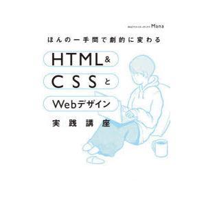 ほんの一手間で劇的に変わるHTML & CSSとWebデザイン実践講座 Mana/著