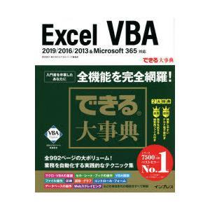 Excel VBA 国本温子/著 緑川吉行/著 できるシリーズ編集部/著