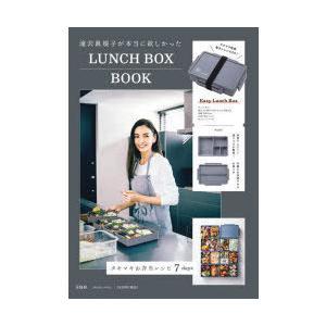 滝沢眞規子 LUNCH BOX BOOK|dorama2