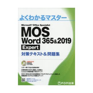 MOS Word 365&2019 Expert対策テキスト&問題集 Microsoft Offic...