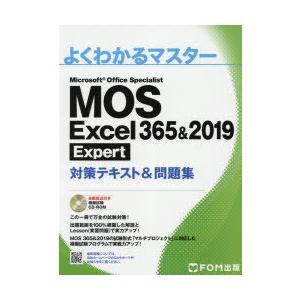 MOS Excel 365&2019 Expert対策テキスト&問題集 Microsoft Offi...