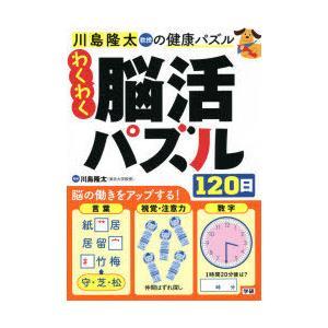 川島隆太教授の健康パズルわくわく脳活パズル120日 川島隆太/監修