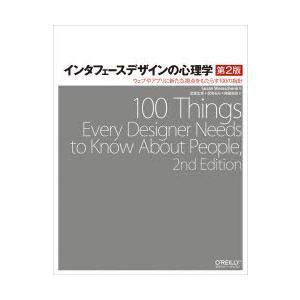 インタフェースデザインの心理学 ウェブやアプリに新たな視点をもたらす100の指針 Susan Wei...