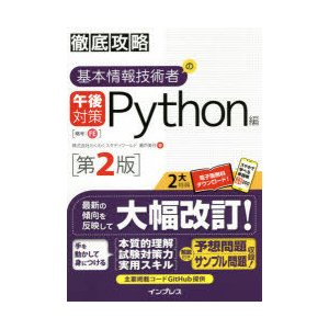 基本情報技術者の午後対策Python編 瀬戸美月/著