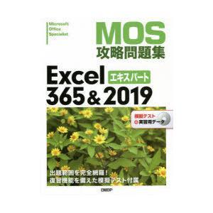 MOS攻略問題集Excel 365&2019エキスパート Microsoft Office Spec...