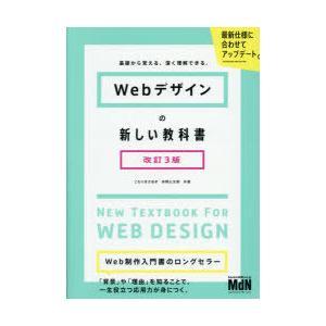 Webデザインの新しい教科書 基礎から覚える、深く理解できる。 こもりまさあき/共著 赤間公太郎/共...